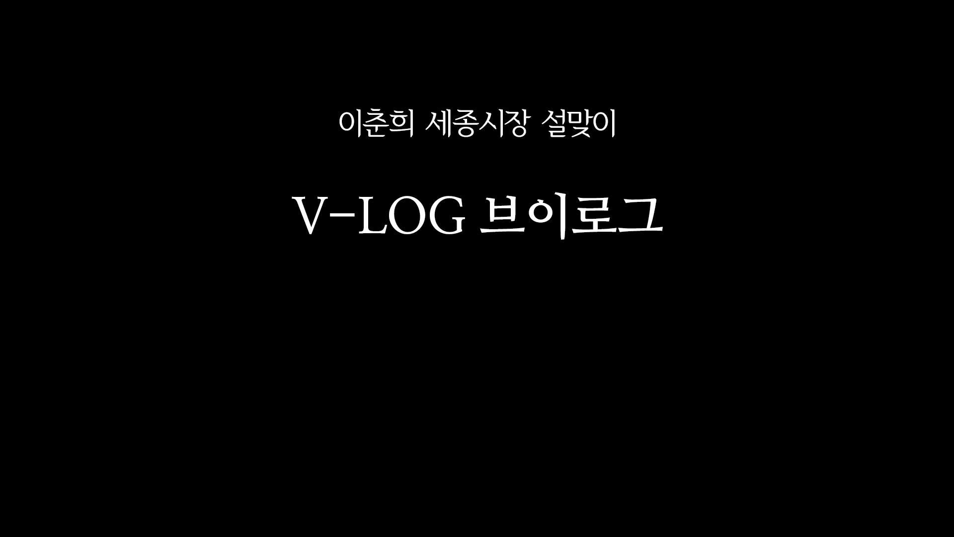 <이춘희 브이로그> 2019 설맞이 충녕어린이집 방문