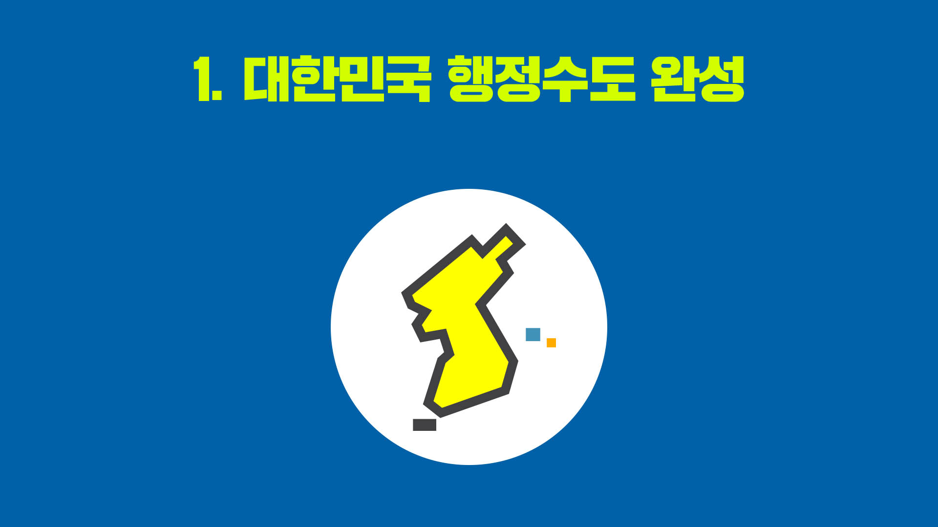 <2019 주요업무계획> 1. 대한민국 행정수도 완성
