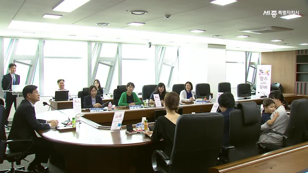 <공약 관련 영상>세종시-관내 영화관'맘스 with 무비'협약