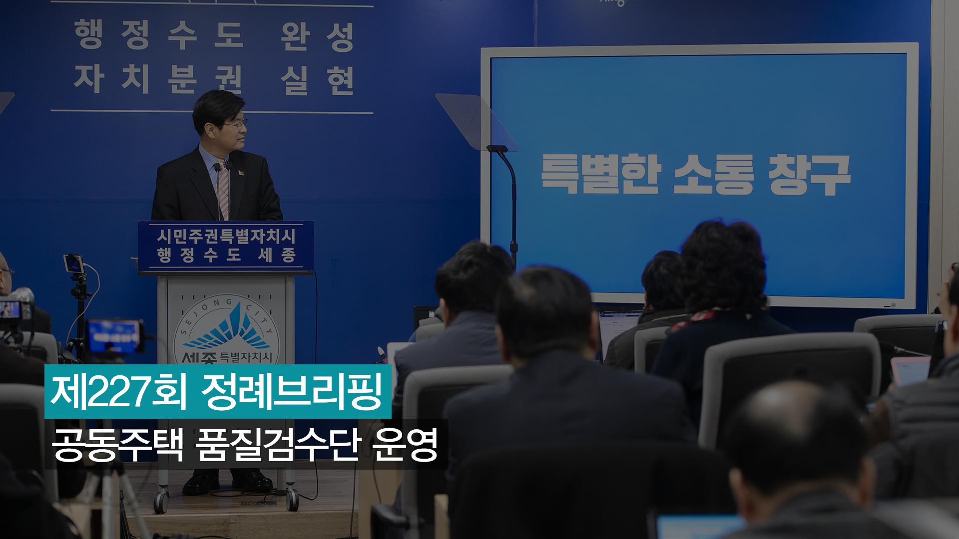<227번째 정례브리핑> 공동주택 품질검수단 운영