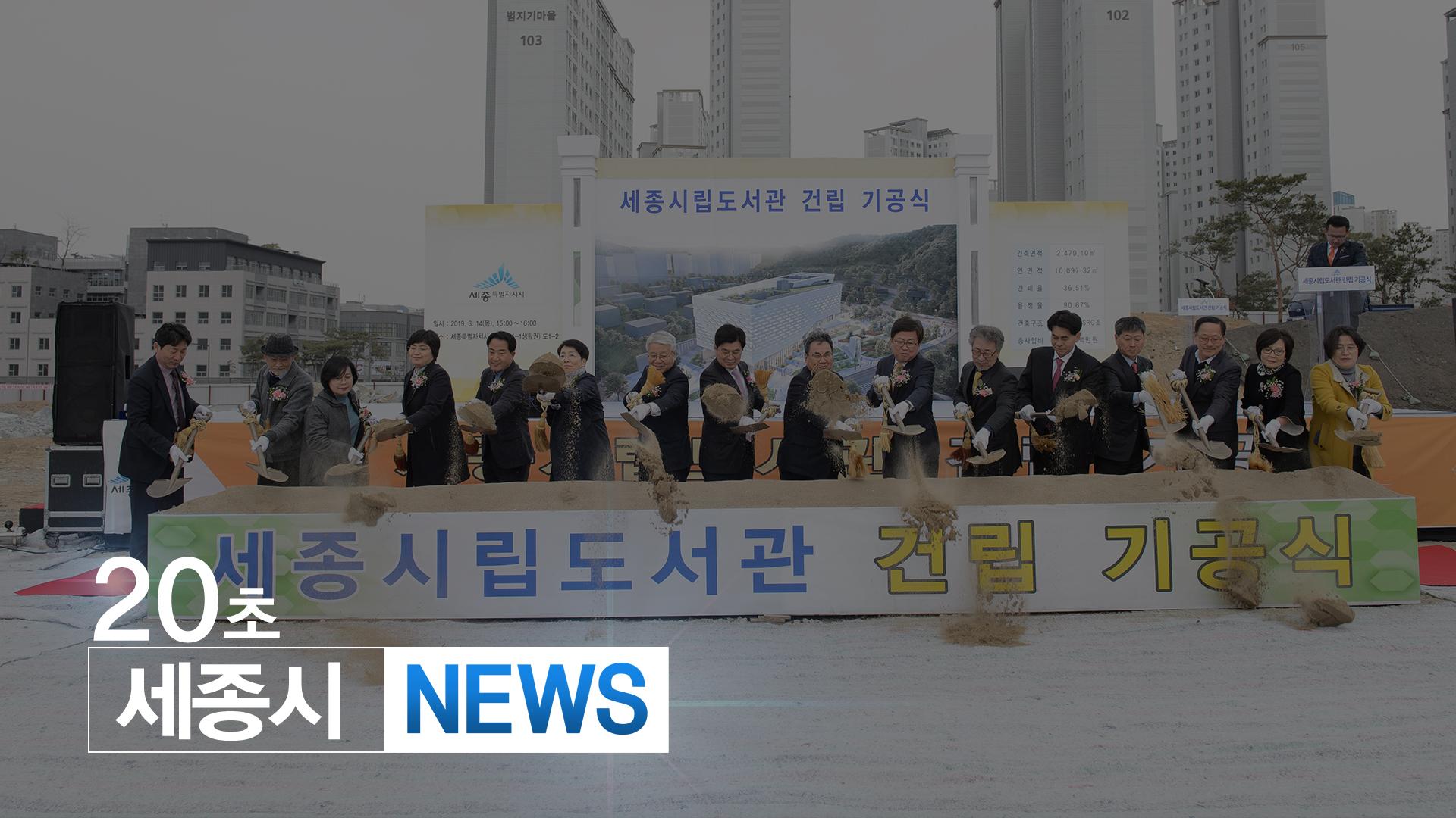 <20초뉴스>  '시민 복합문화공간' 세종시립도서관 착공