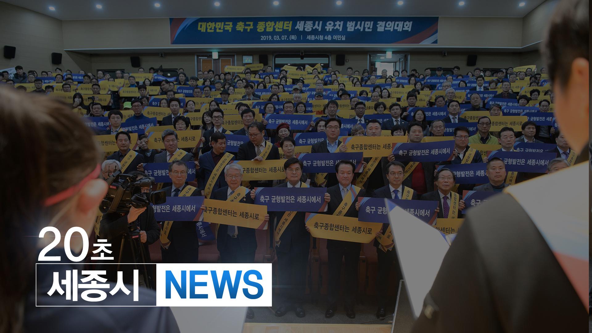 <20초뉴스> 대한민국 축구종합센터 유치 총력전 벌인다