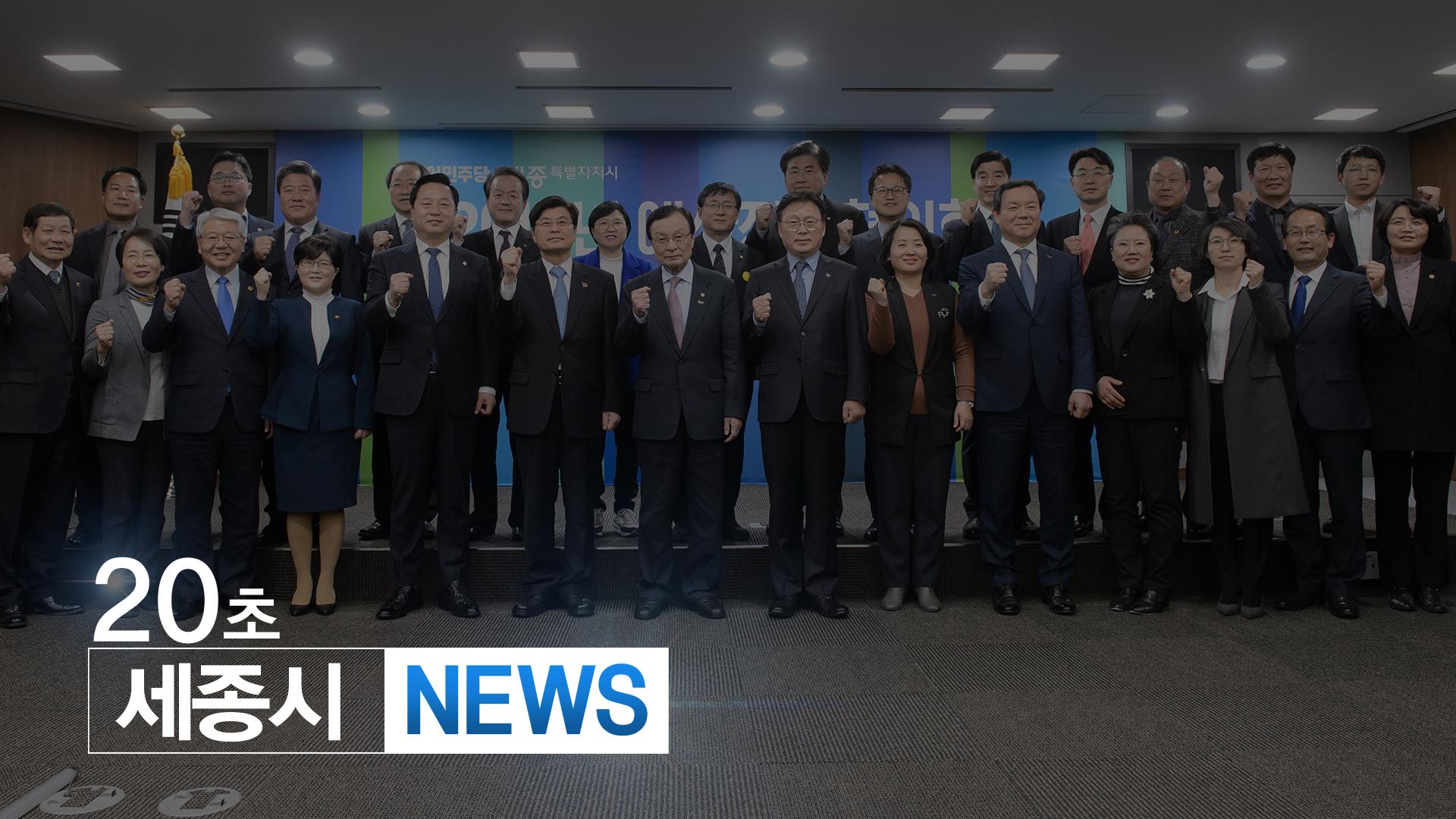 <20초뉴스> 세종시-민주당'행정수도 완성'보조 맞춘다