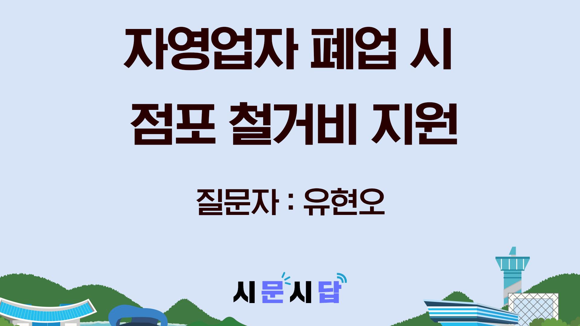 <시문시답> 자영업자 폐업 시 점포 철거비 지원
