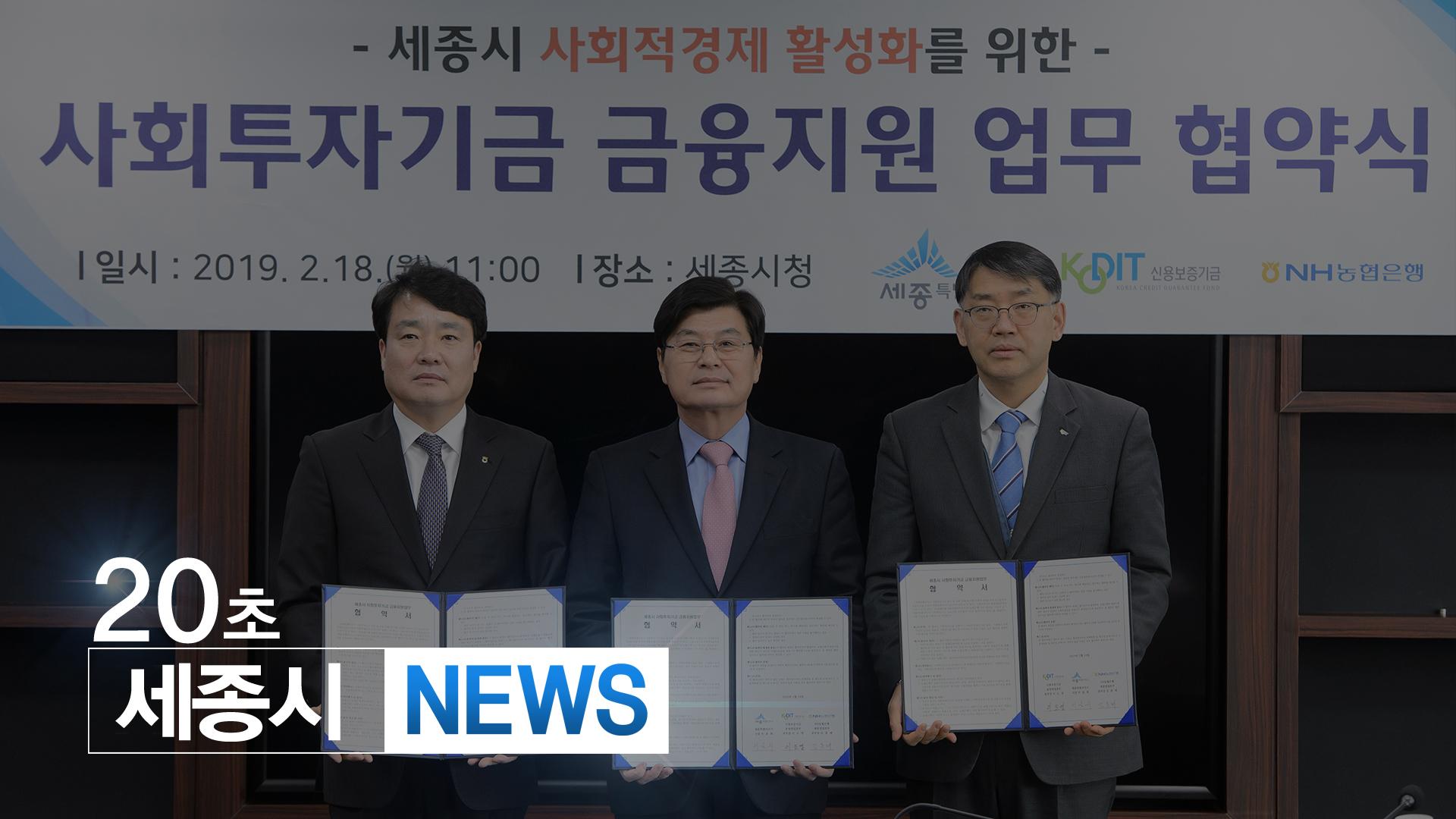 <20초뉴스> 사회투자기금 금융지원 업무협약 체결