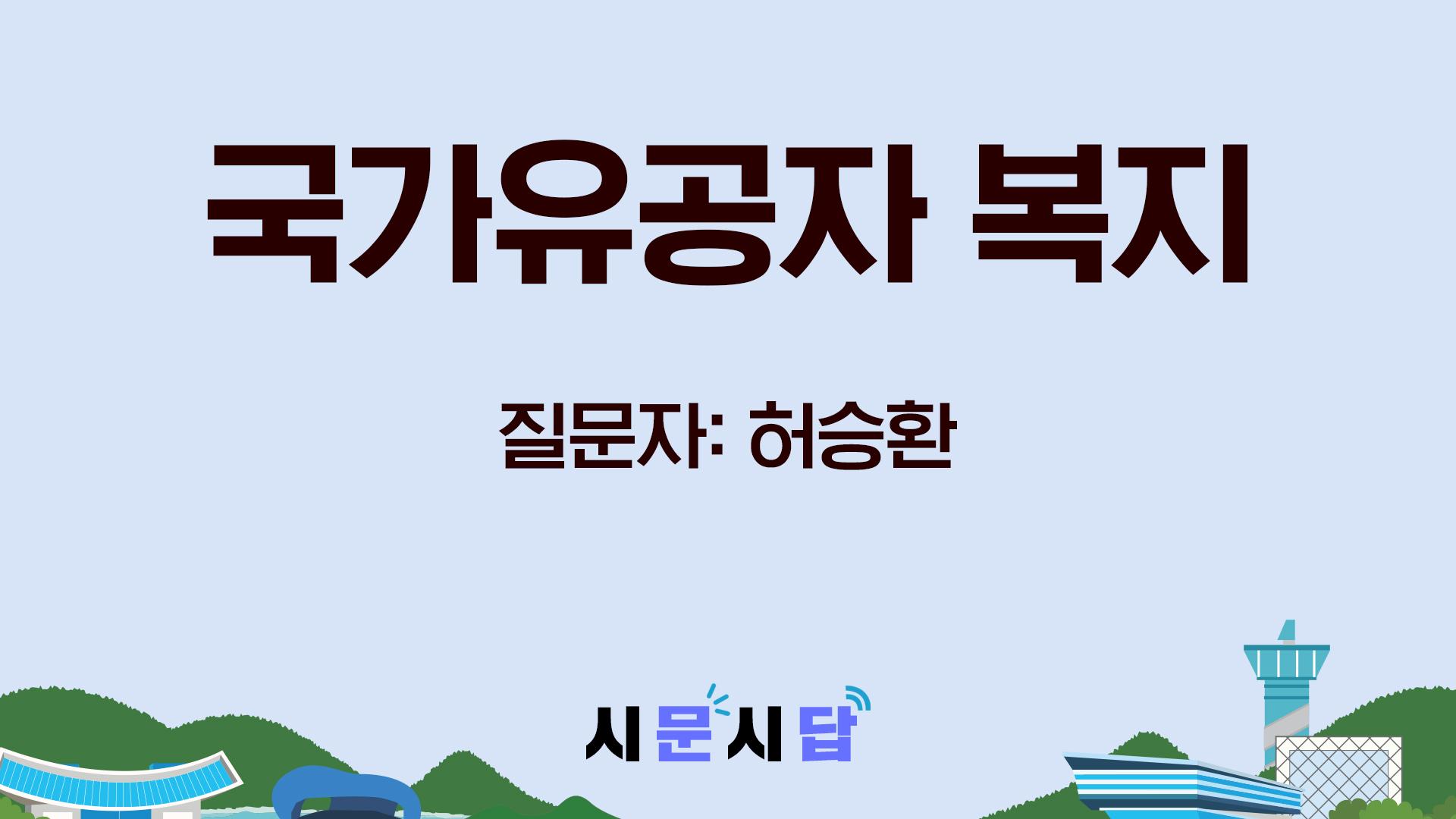 <시문시답> 국가유공자 복지