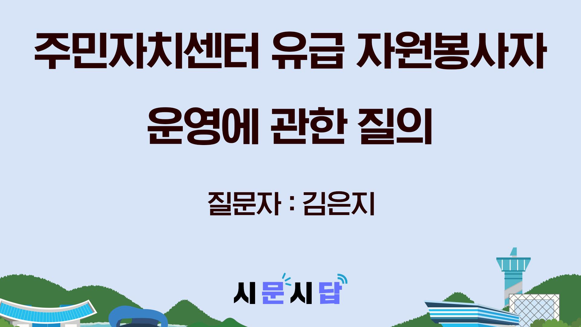 <시문시답> 주민자치센터 유급 자원봉사자 운영