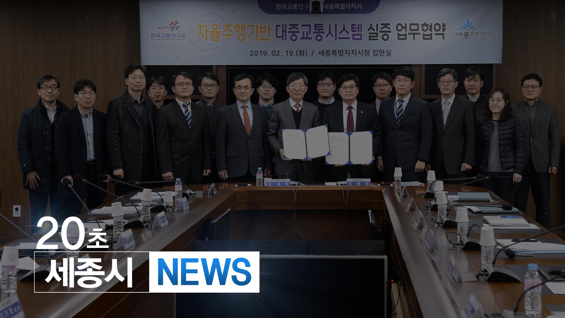 <20초뉴스> 세종시-한국교통연구원 실증사업 업무협약 체결