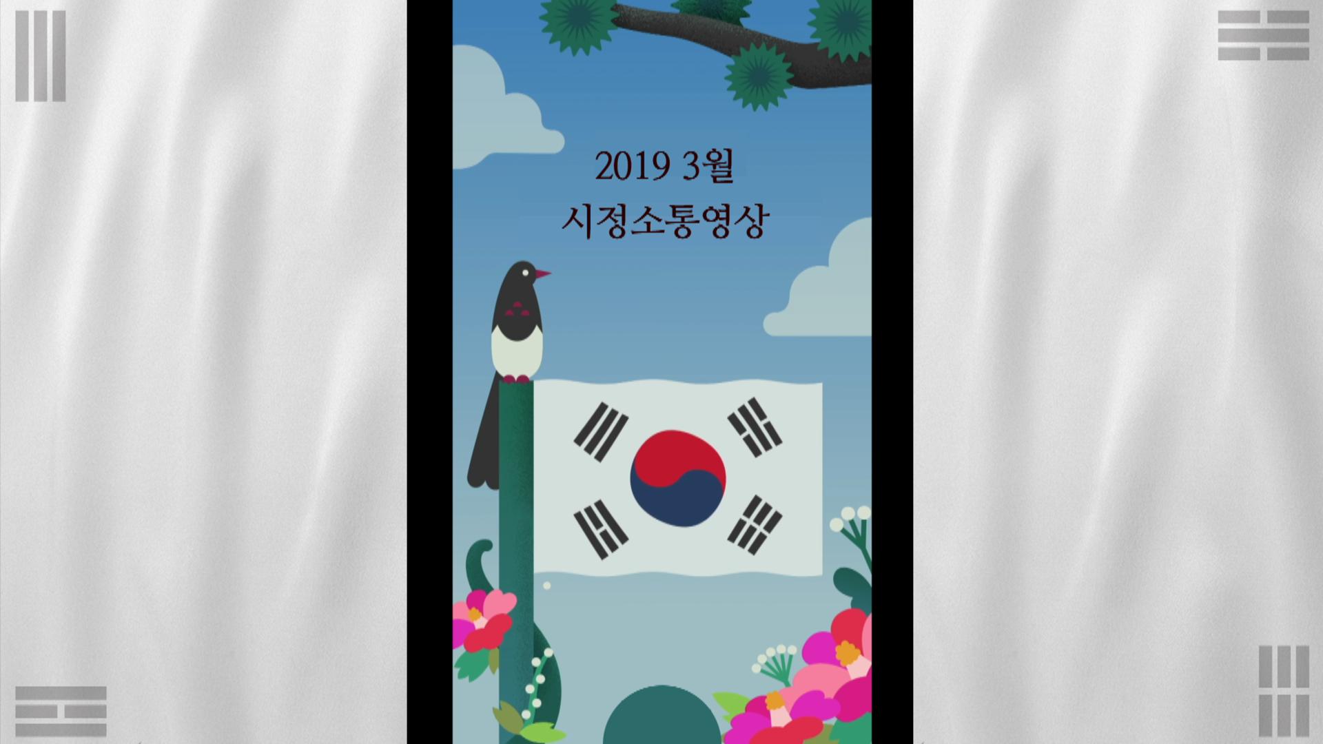 <2019년 3월 시정소통영상> 세종시 3.1운동의 역사