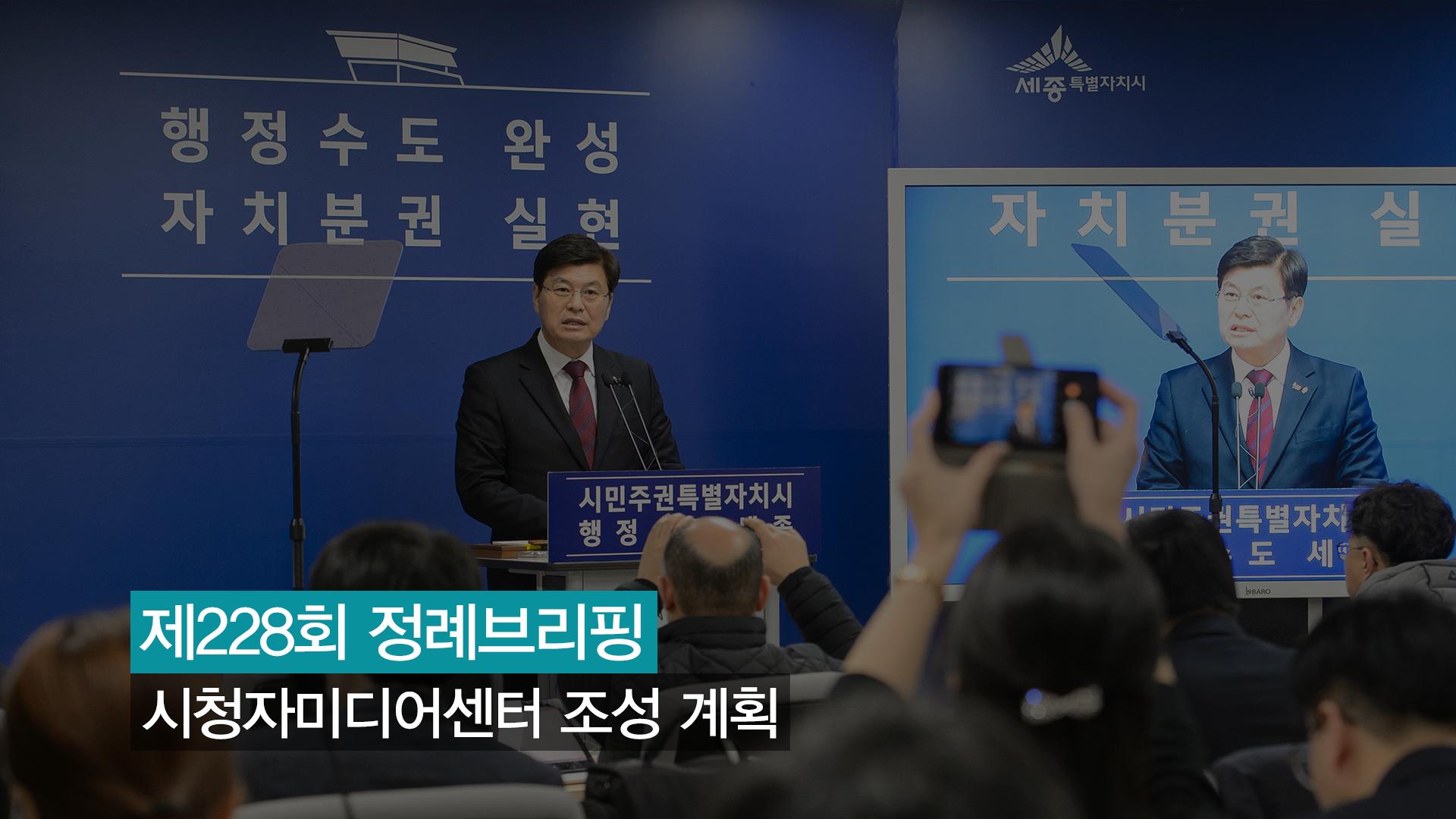 <228번째 정레브리핑> 시청자미디어센터 조성 계획