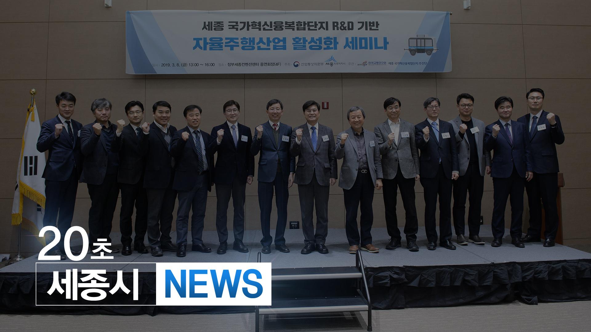 <20초뉴스> 산·학·연 전문가 참여 자율주행산업 활성화 세미나