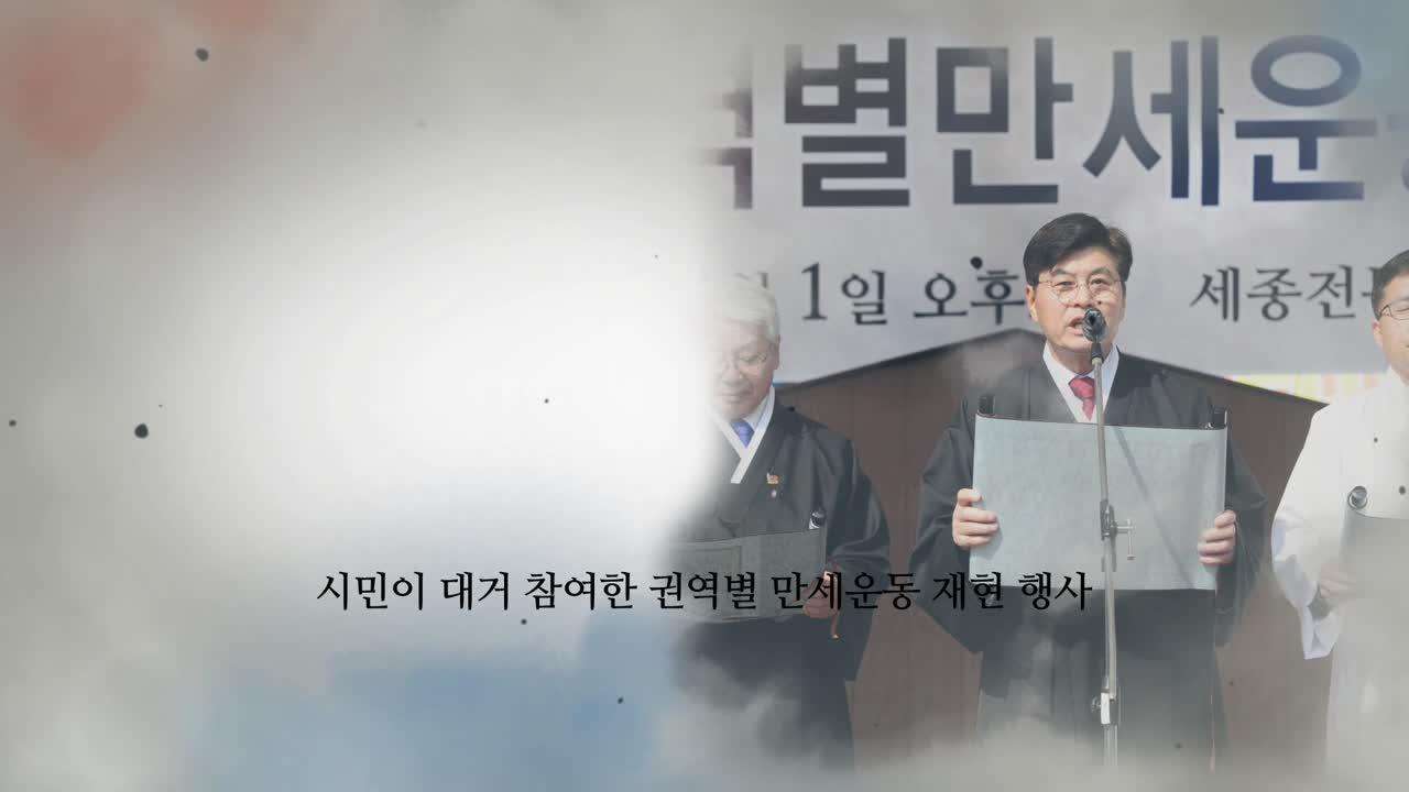 100주년 3.1운동 및 대한민국 임시정부수립 100주년 권역별만세운동