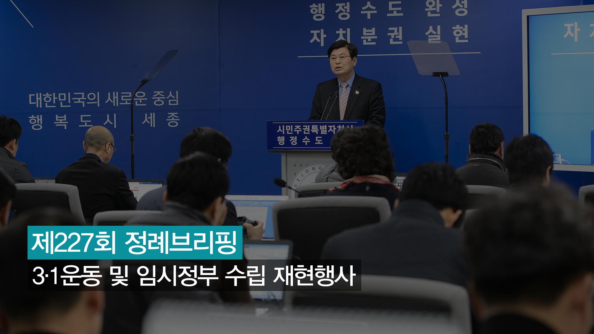 <227번째 정례브리핑> 3·1운동 및 임시정부 수립 재현행사