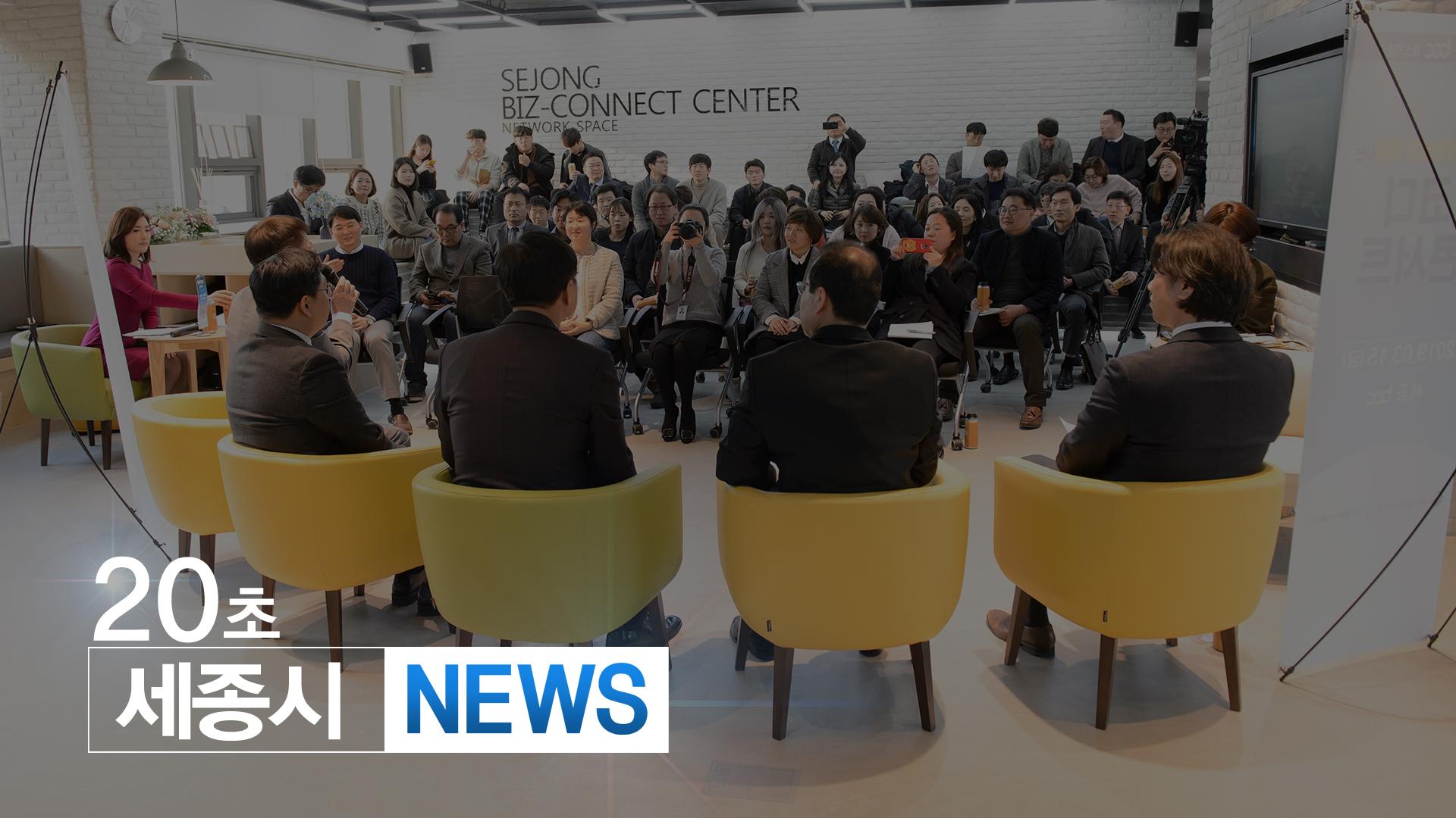 <20초뉴스> 세종비즈커넥트센터 개소…기업 혁신성장 지원