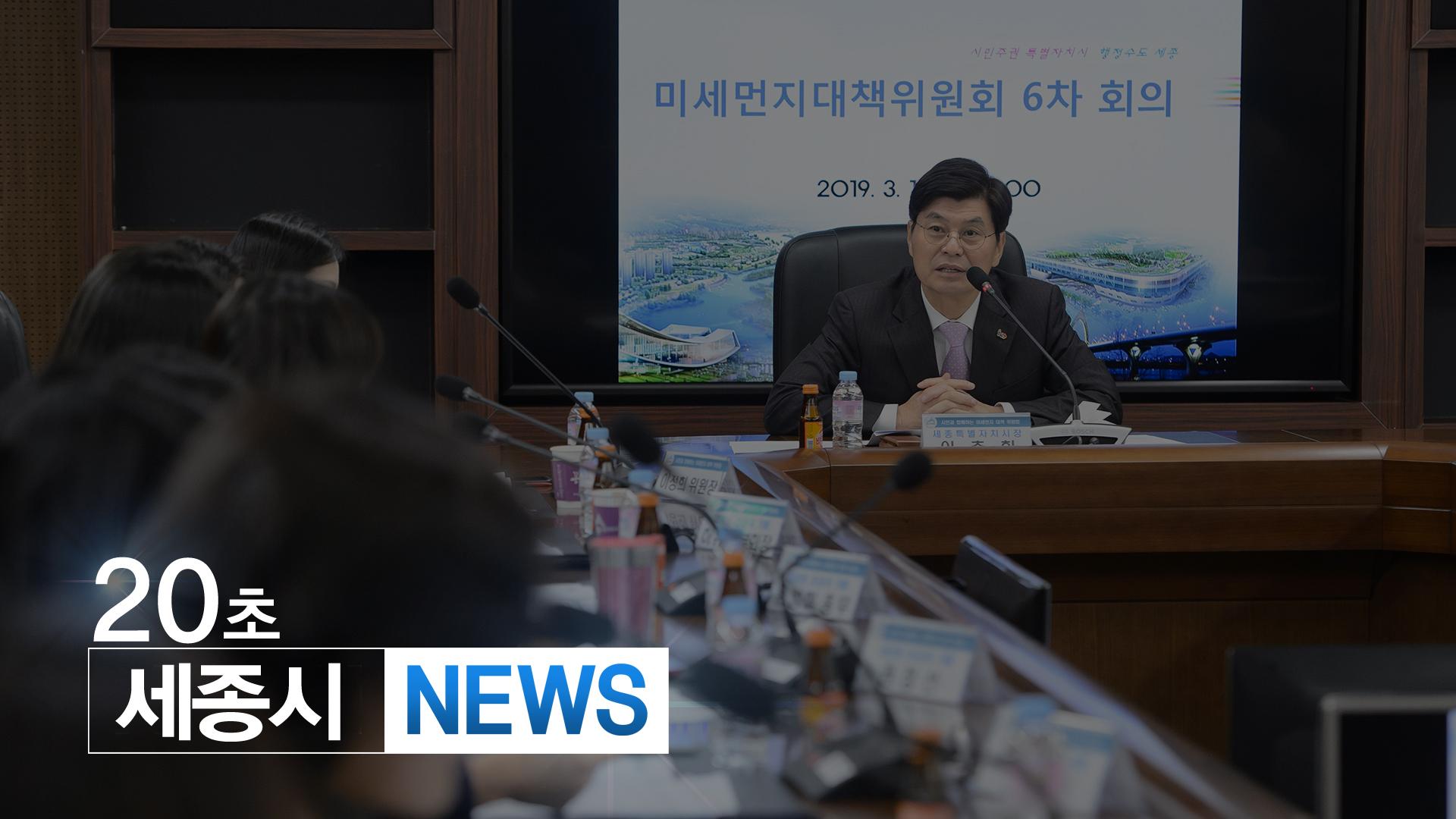 <20초뉴스> 어린이·어르신 미세먼지 민감계층 보호 최선