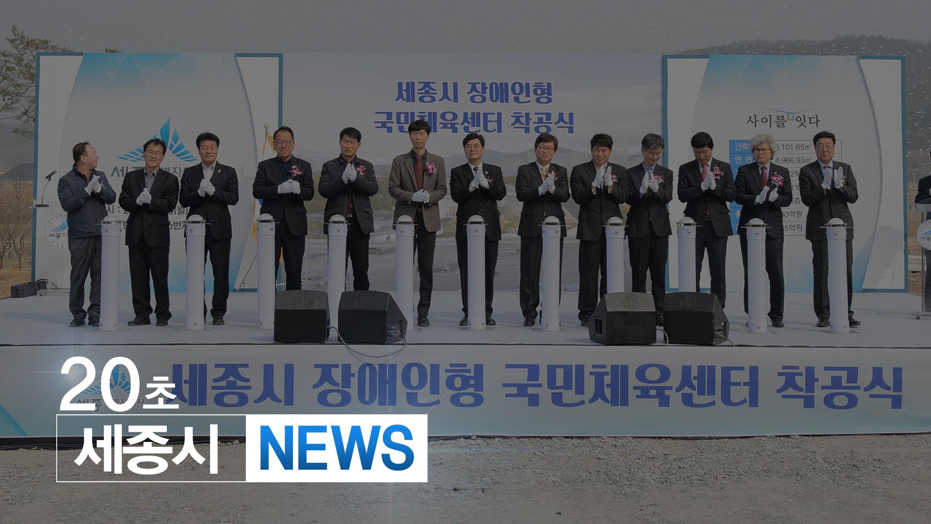 <20초뉴스> 세종시 장애인형 국민체육센터 건립 '첫삽'