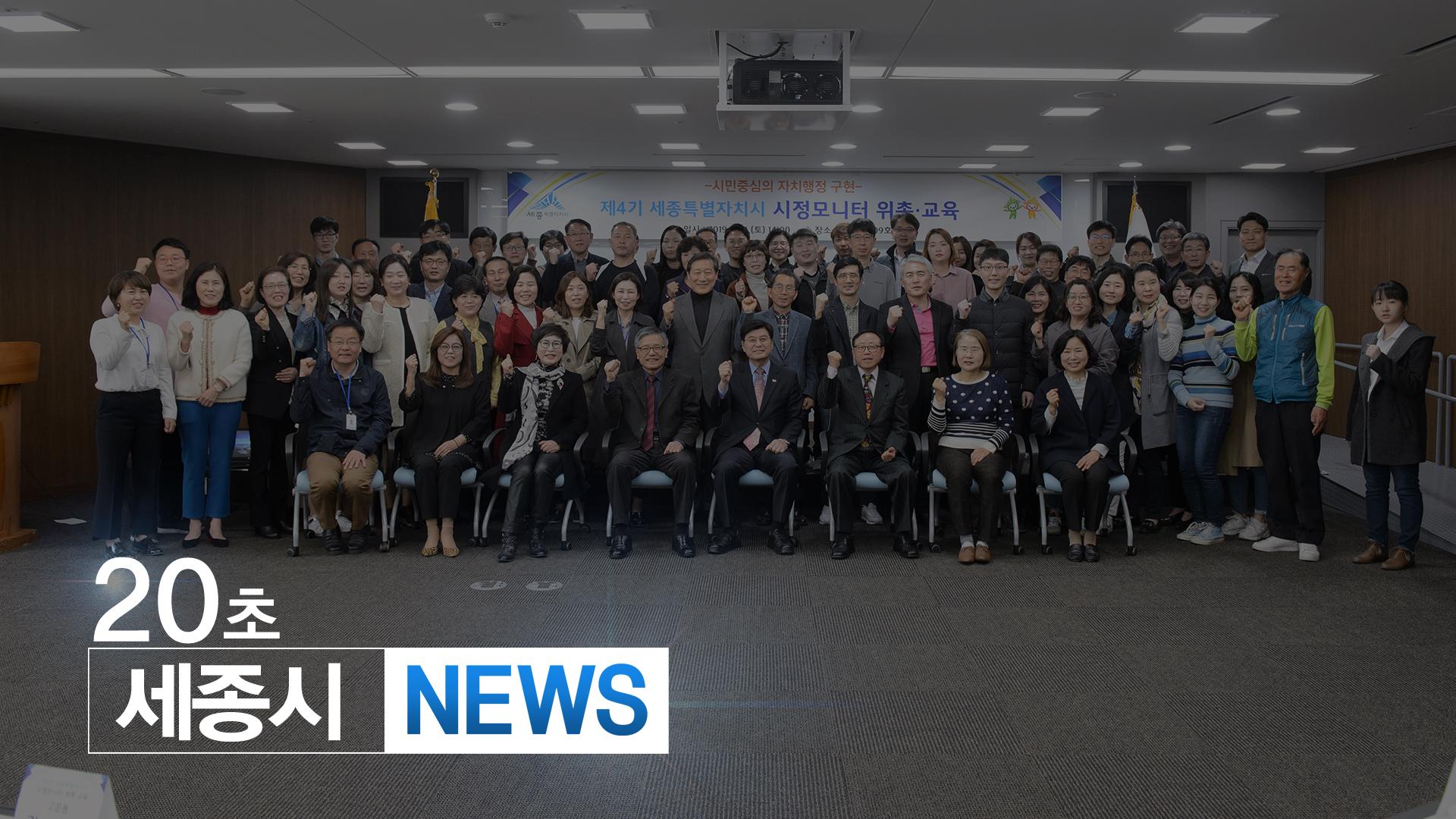 <20초뉴스> 제4기 세종특별자치시 시정모니터단 발족