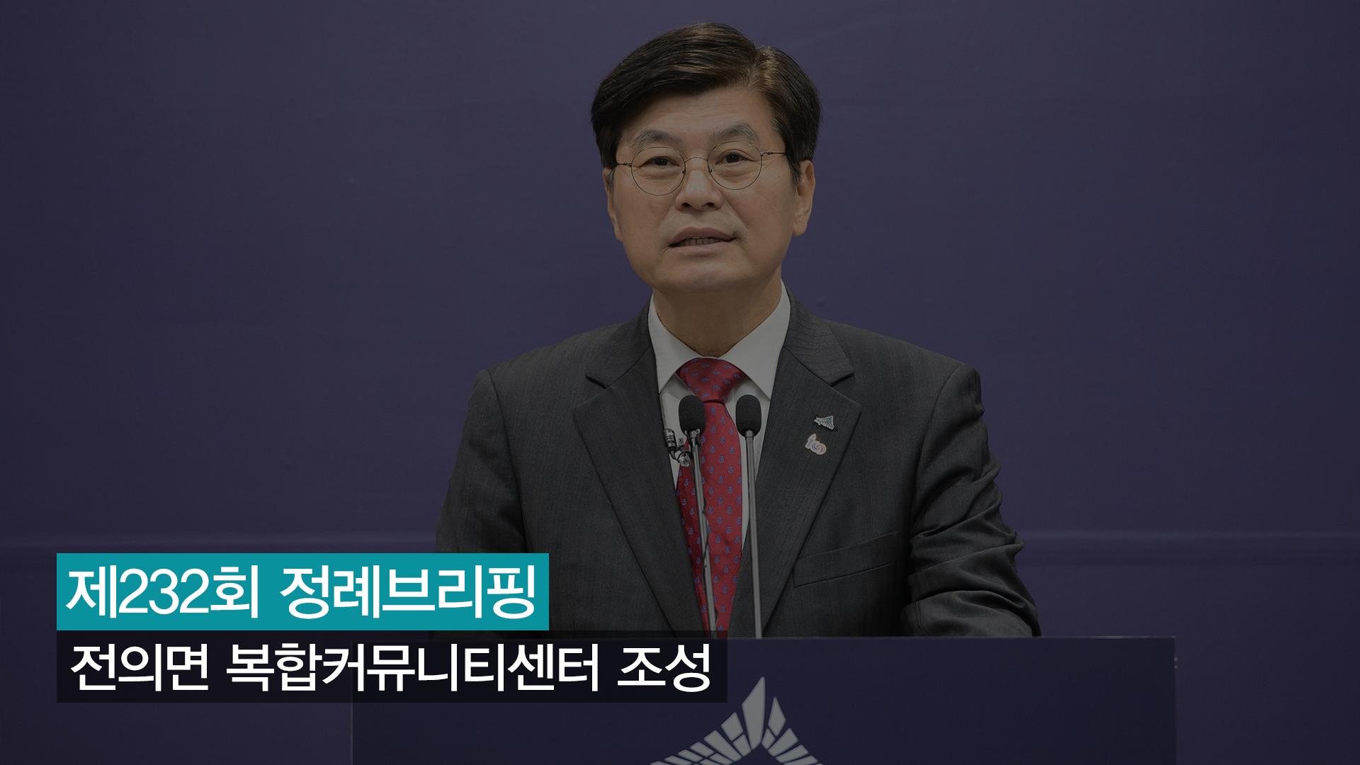 <232번째 정례브리핑> 전의면 복합커뮤니티센터 조성