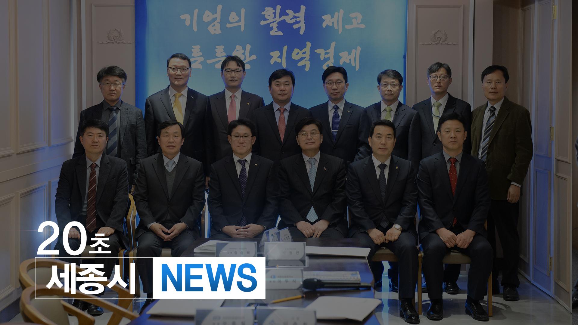 <20초뉴스> 한화에너지 등 대기업 10곳 대표 초청 간담회