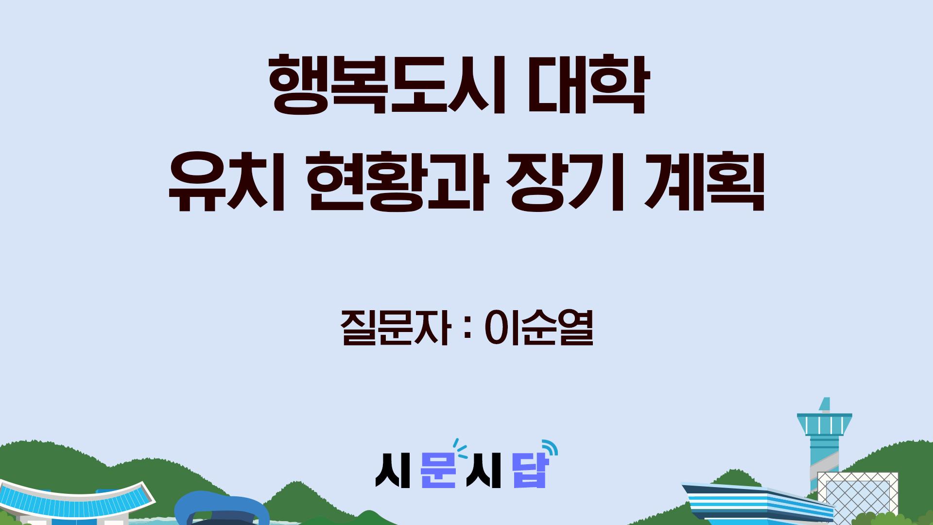 <시문시답> 행복도시 대학 유치 현황과 장기 계획