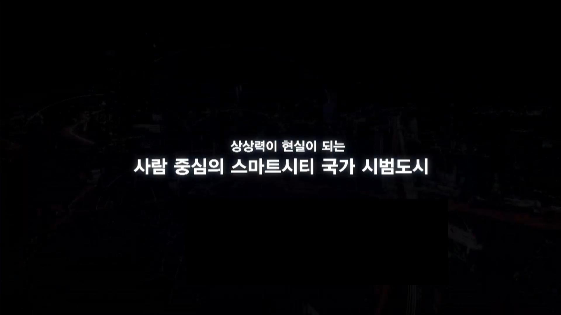 5-1 생활권 스마트시티 홍보영상