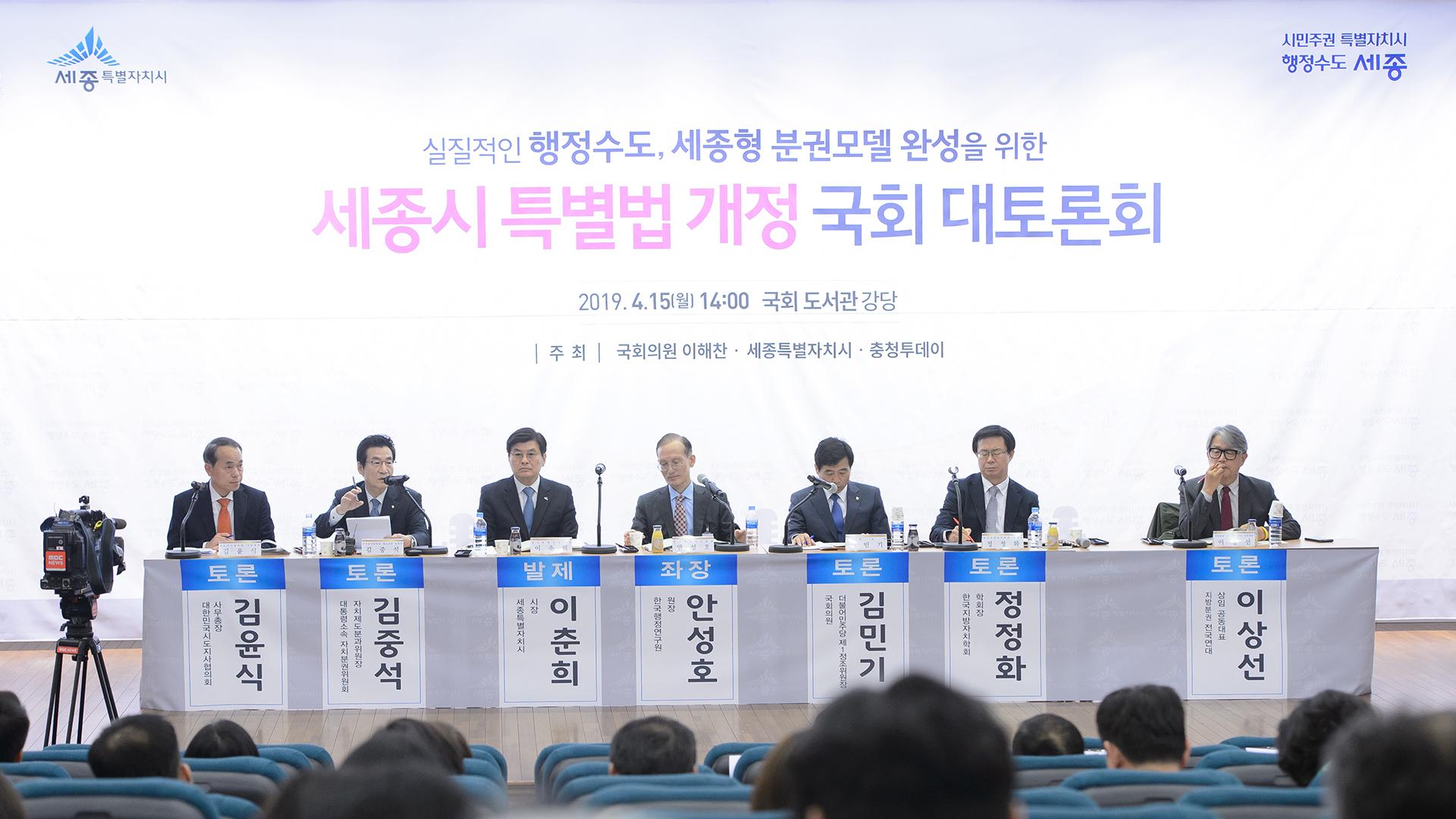 <현장이야기> 세종시특별법 개정 국회 대토론회