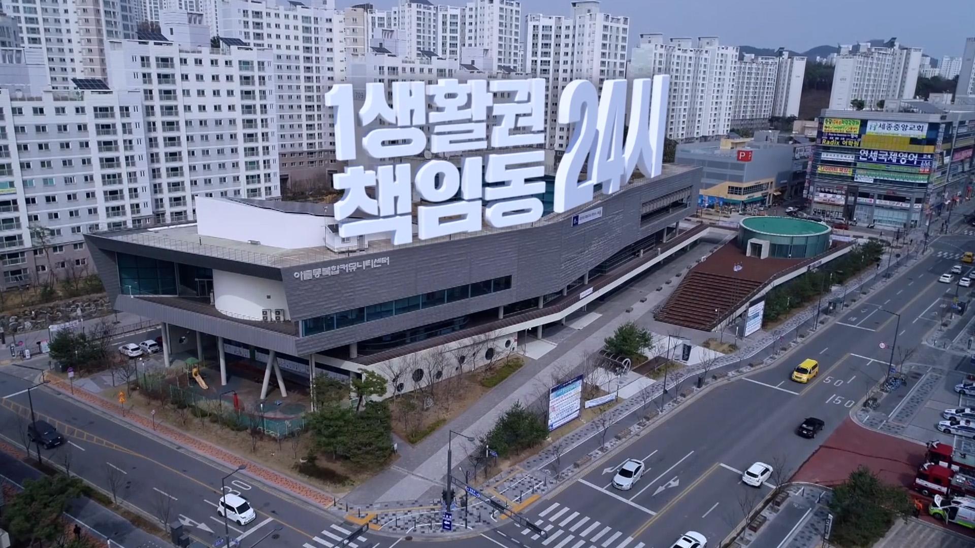 <2019년 4월 시정소통영상> 1생활권 책임동 아름동편