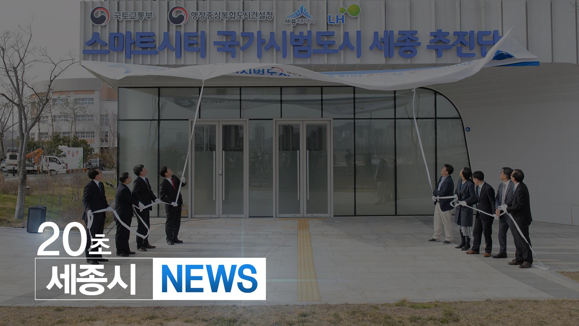 <20초뉴스> 국가 시범도시 세종 추진단 출범