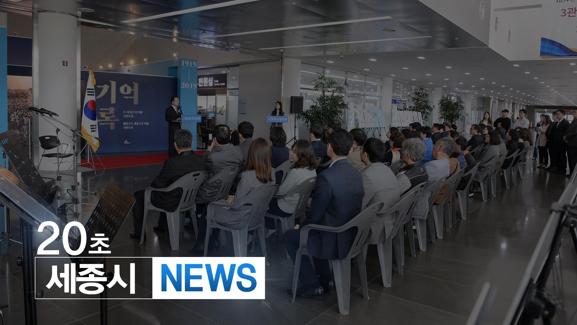 <20초뉴스> 1919-2019, 기억·기록전시회 개최
