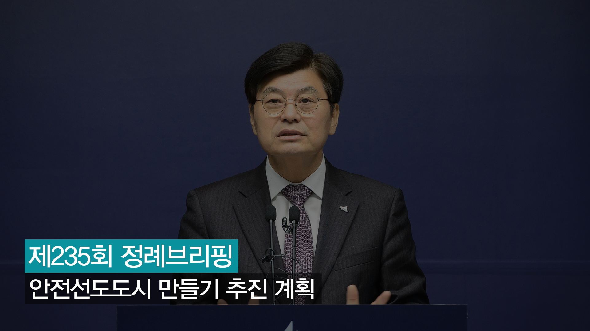 <235회 정례브리핑> 안전선도도시 만들기 추진 계획