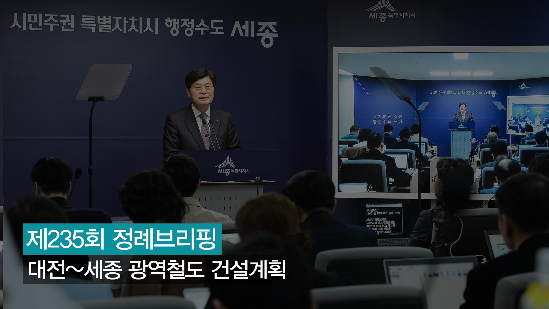 <235번째 정례브리핑> 대전~세종 광역철도 건설계획