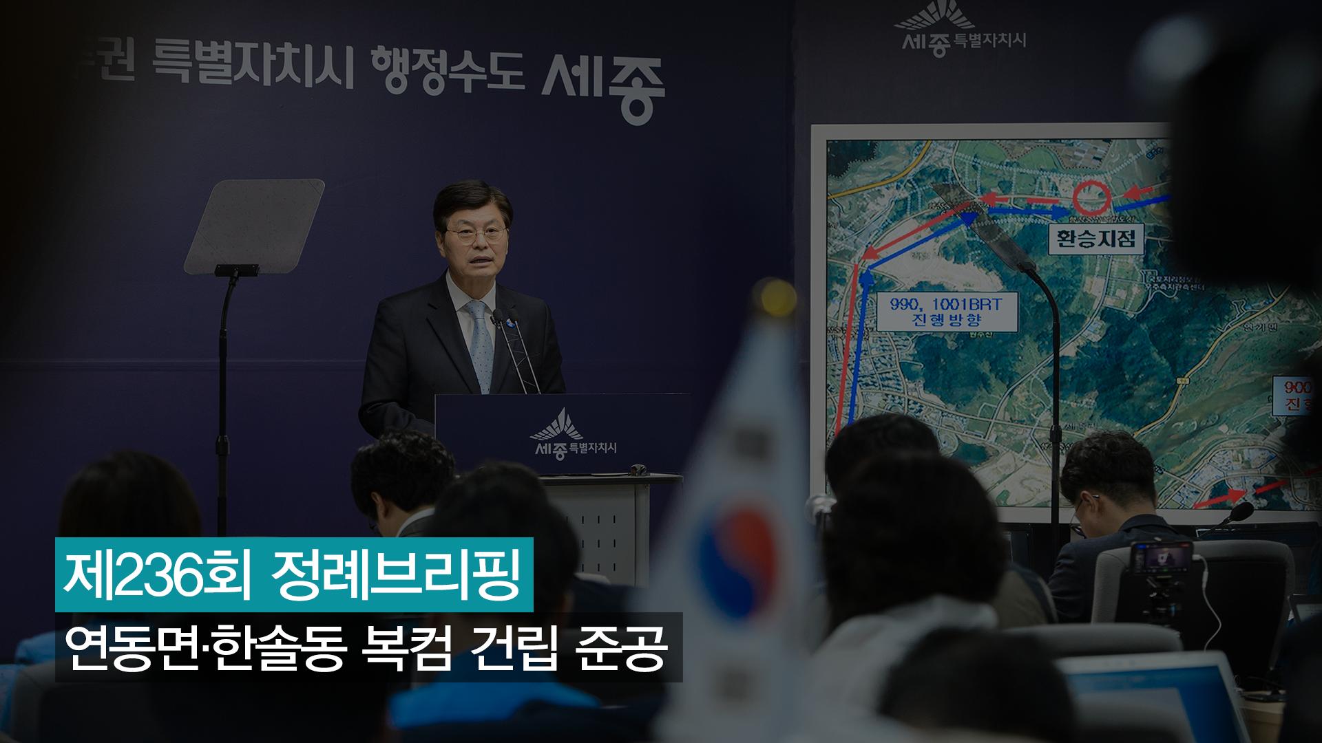 <236번째 정례브리핑> 연동면 한솔동 복컴 건립 준공