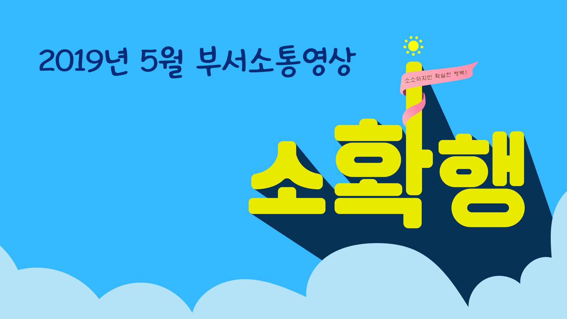 <2019년 5월 시정소통영상> 세종시 소확행편