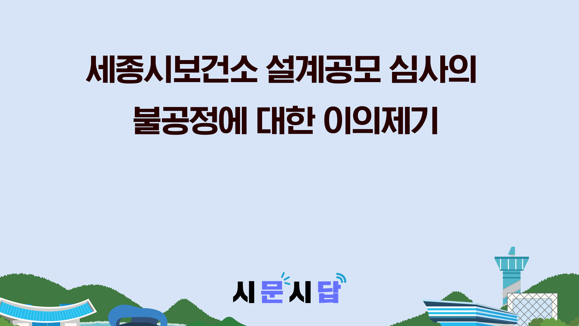 <시문시답> 보건소 청사 건립 관련