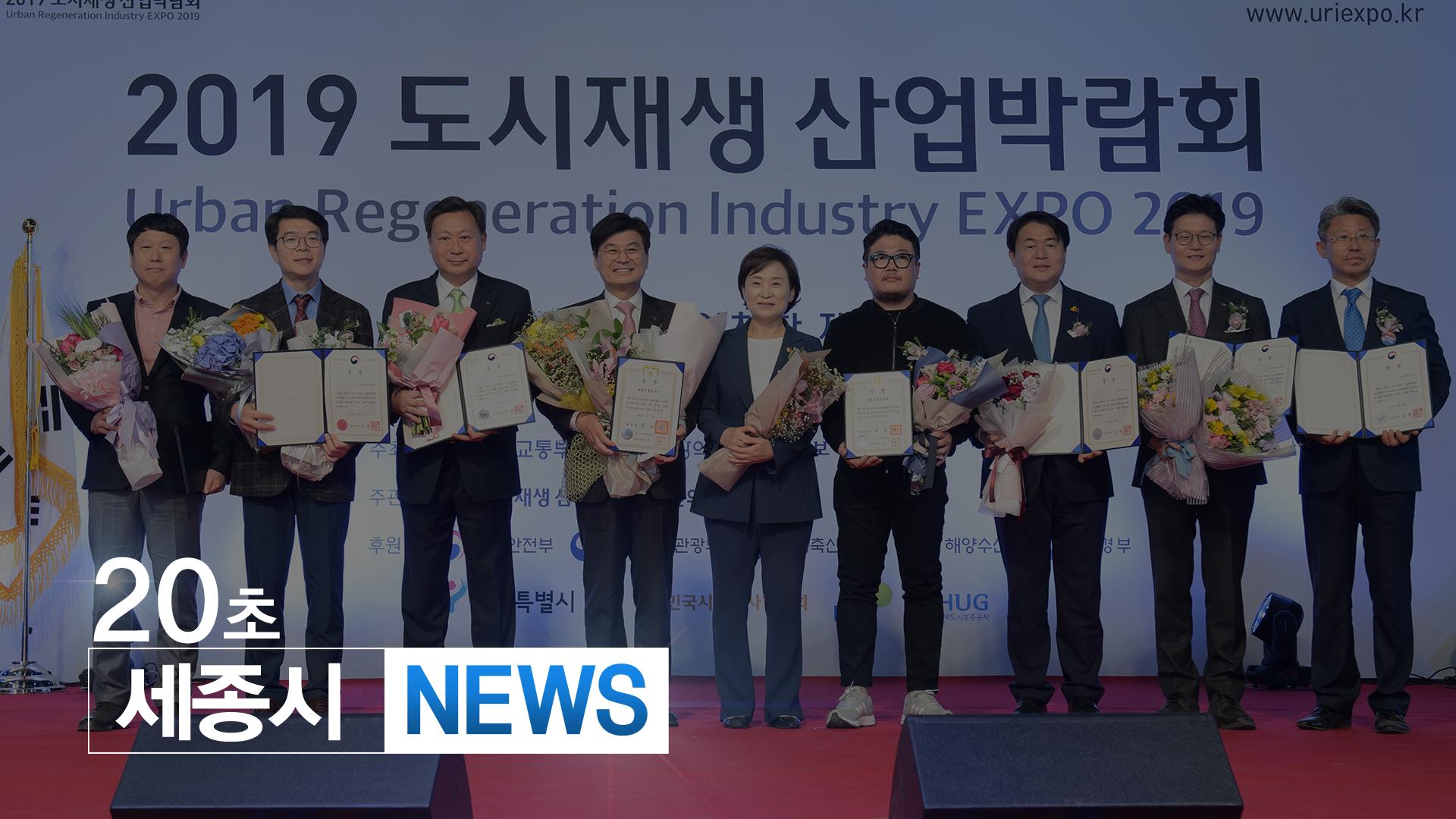 <20초뉴스> 청춘조치원 사업 도시재생 분야 최고상 수상