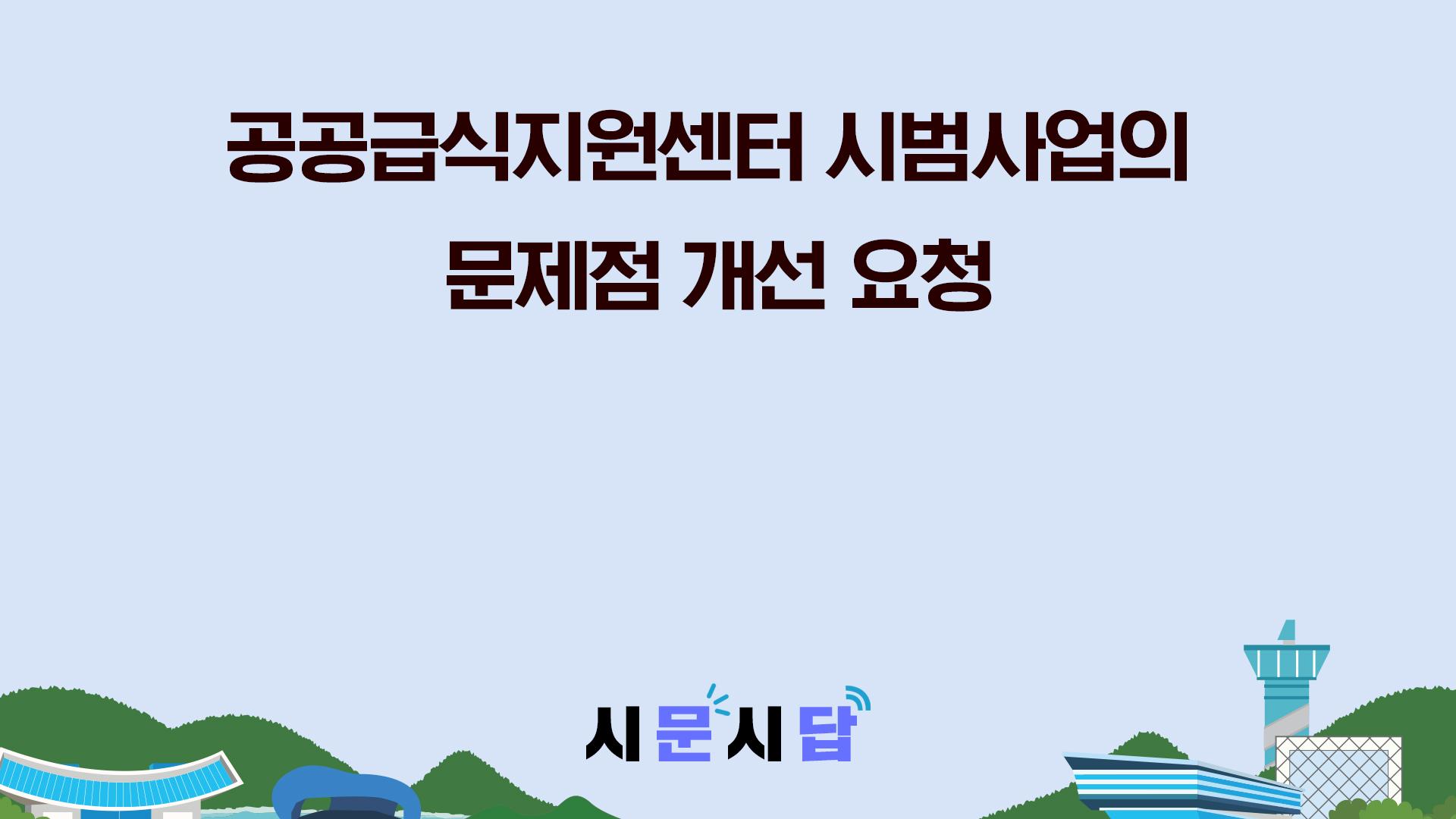 <시문시답> 공공급식지원센터 시범사업의 문제점 개선 요청