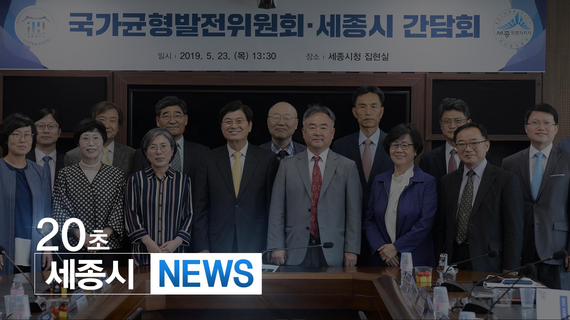 <20초뉴스>행정수도 기능강화로 국정운영 비효율 개선