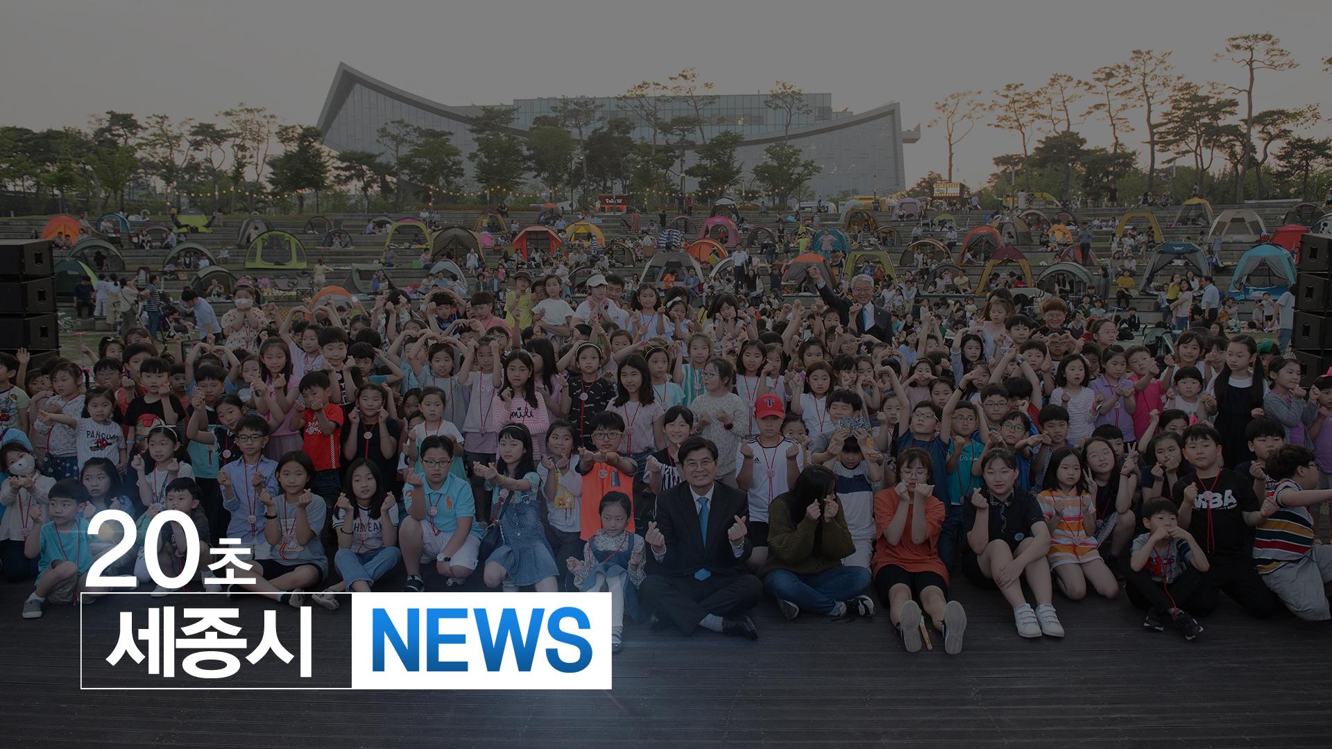 <20초뉴스> 책 읽는 세종어린이 축제 개막식 개최