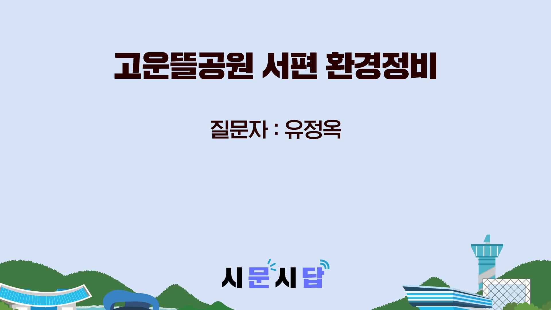 <시문시답> 고운뜰공원 서편 환경정비