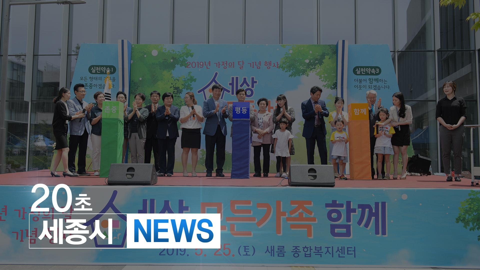 <20초뉴스> 2019년 가정의 달 기념식 및 가족화합한마당 행사 개최