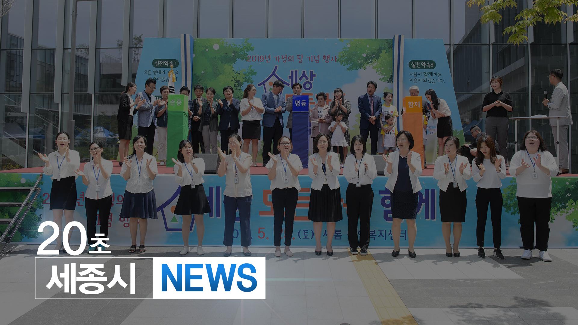 <20초뉴스> 2019년 가정의 달 기념식 개최