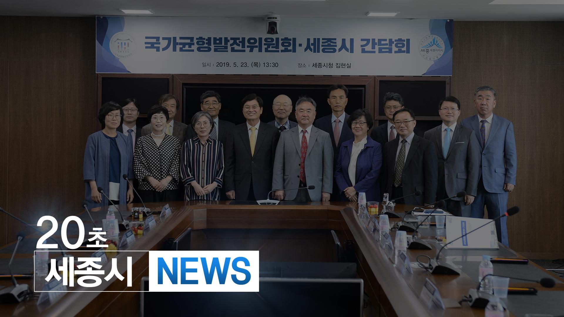 <20초뉴스> 행정수도 기능강화로 국정운영 비효율 개선