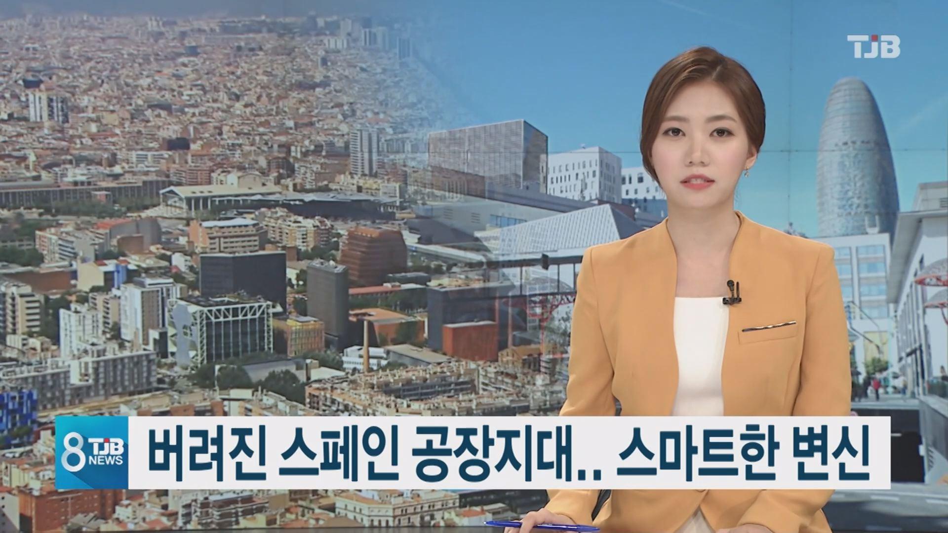 [TJB뉴스] 버려진 스페인 공장지대.. 스마트한 변신