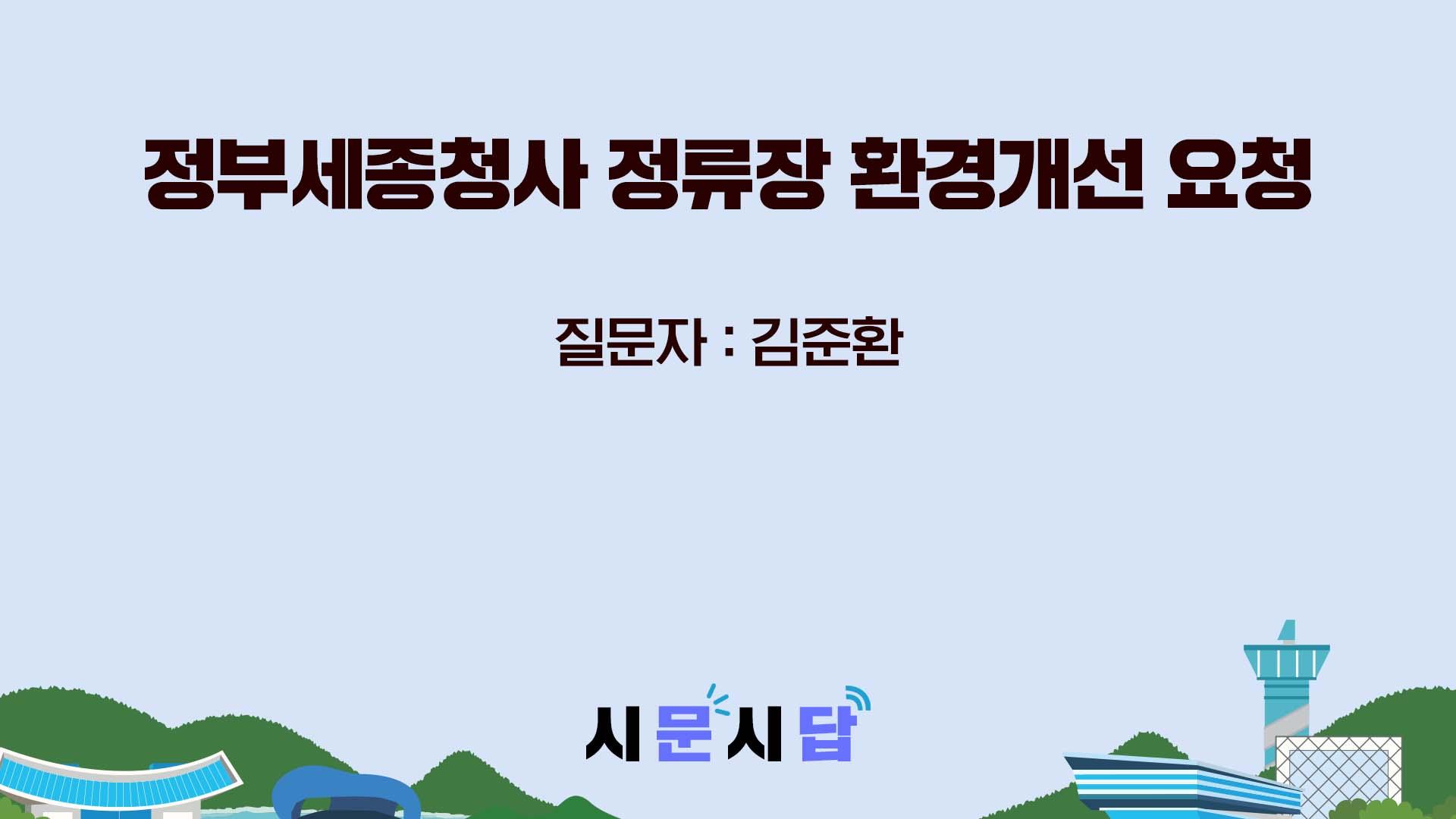 <시문시답> 정부세종청사 정류장 환경개선 요청