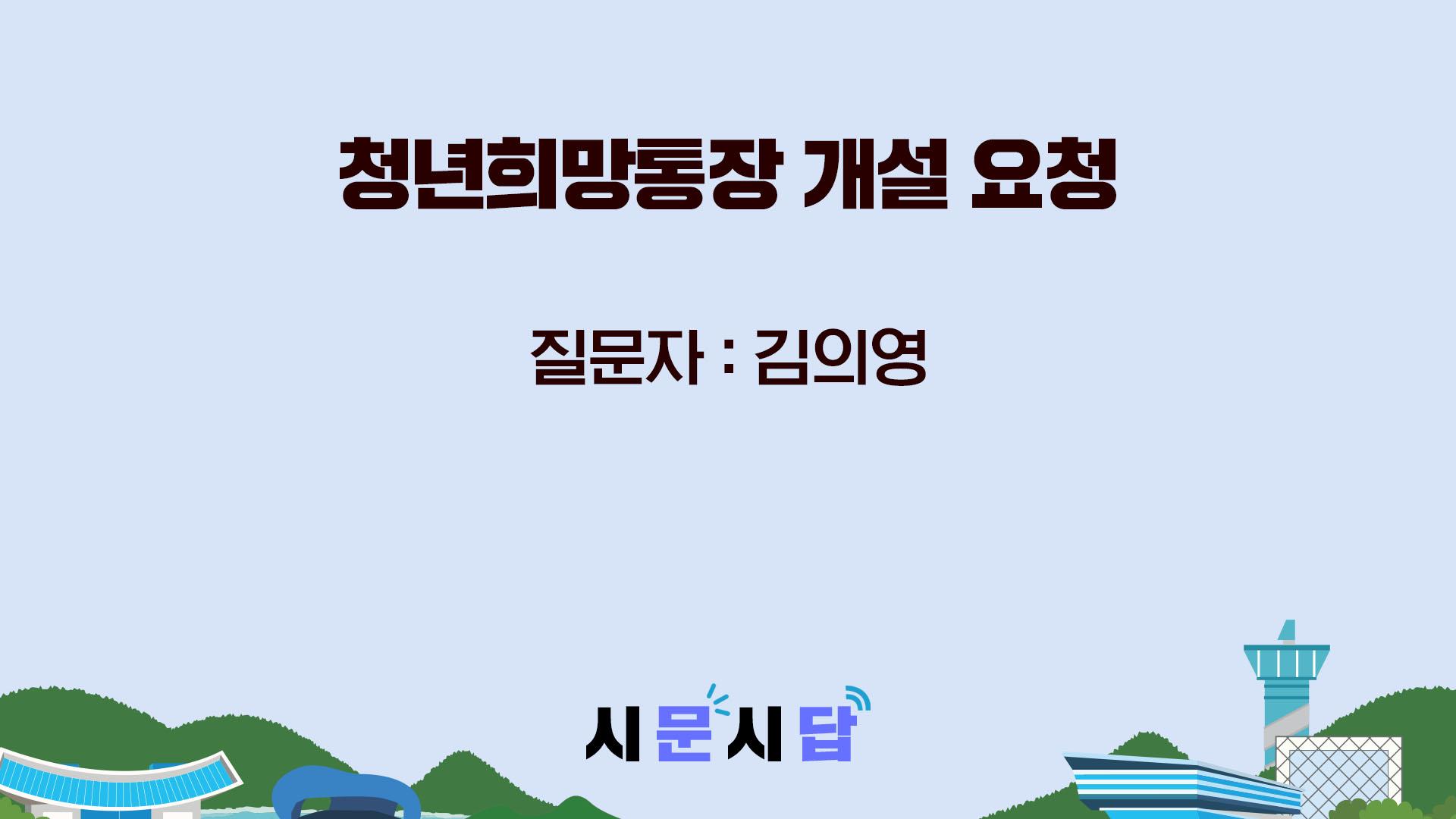 <시문시답> 청년희망통장 개설 요청
