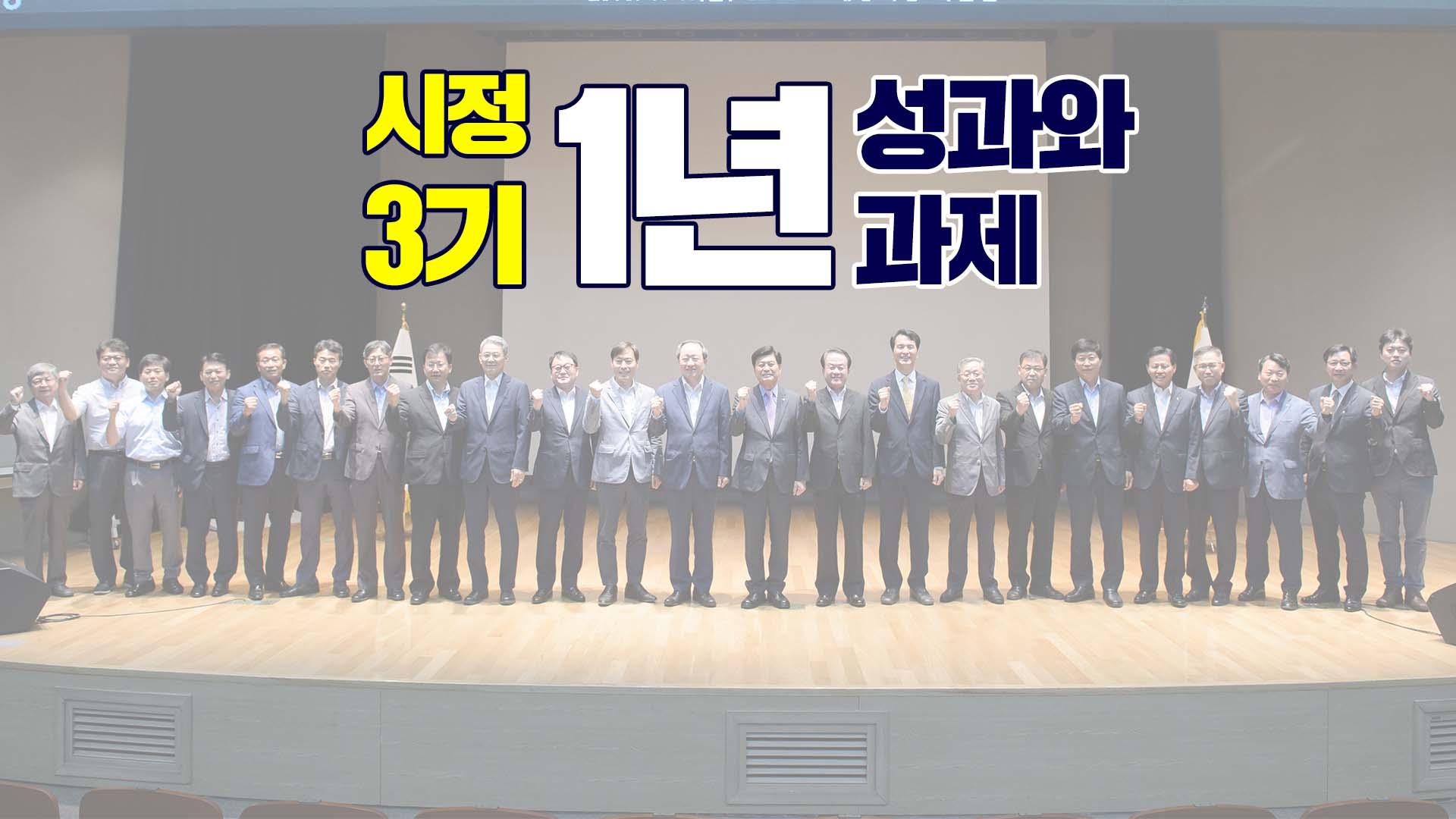 <2019년 7월 시정소통영상> 시정3기 1년 성과와 과제