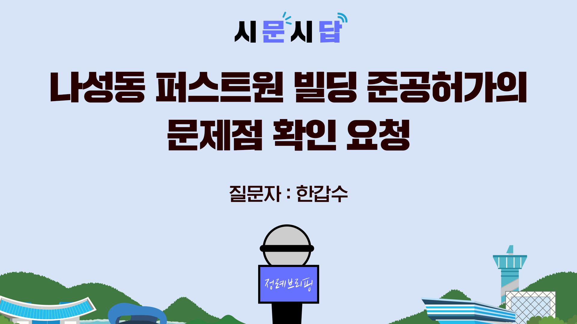 <시문시답> 나성동 퍼스트원 빌딩 준공허가의 문제점 확인 요청
