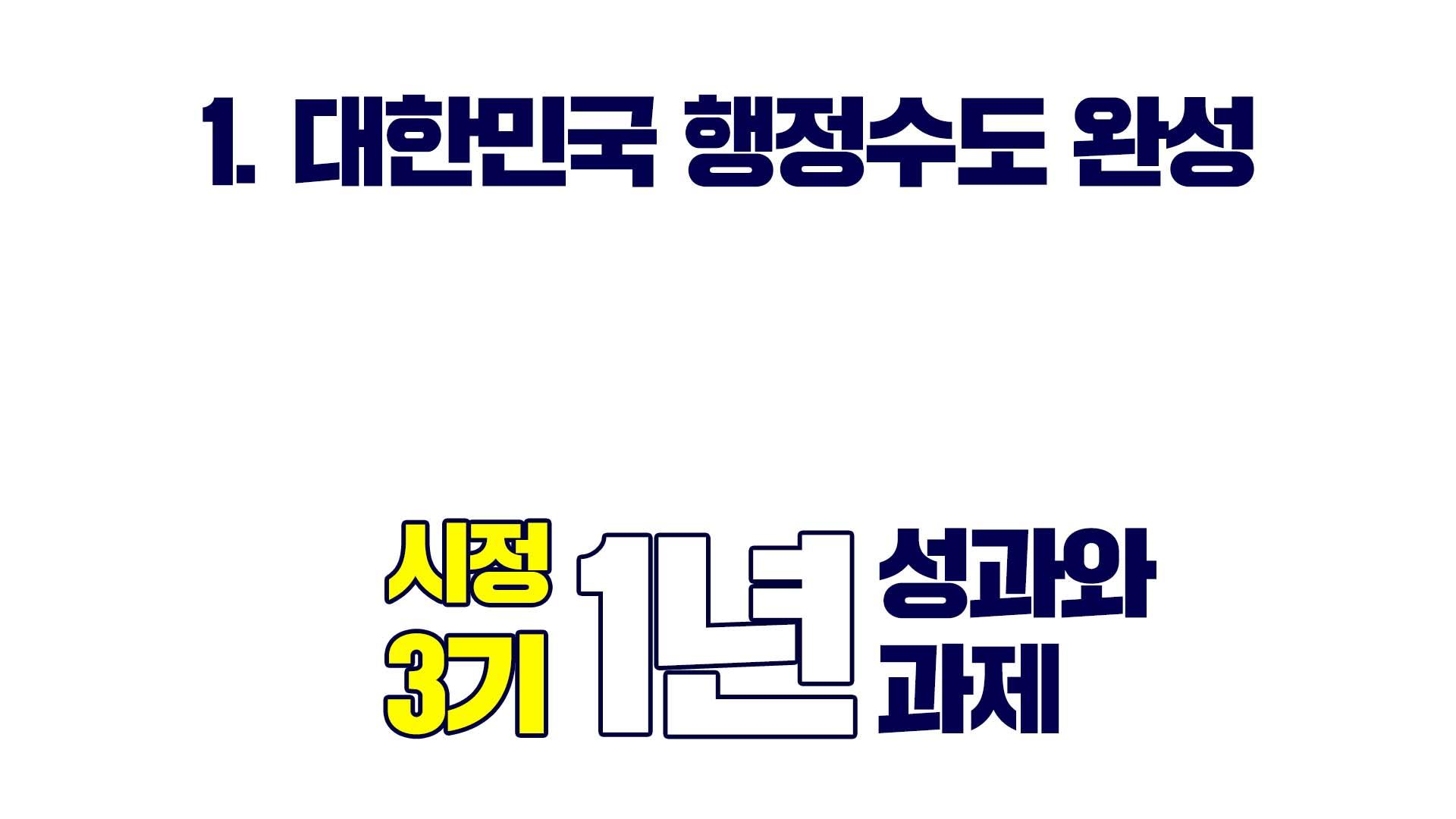 <시정3기 1년 성과와 과제> 1. 대한민국 행정수도 완성