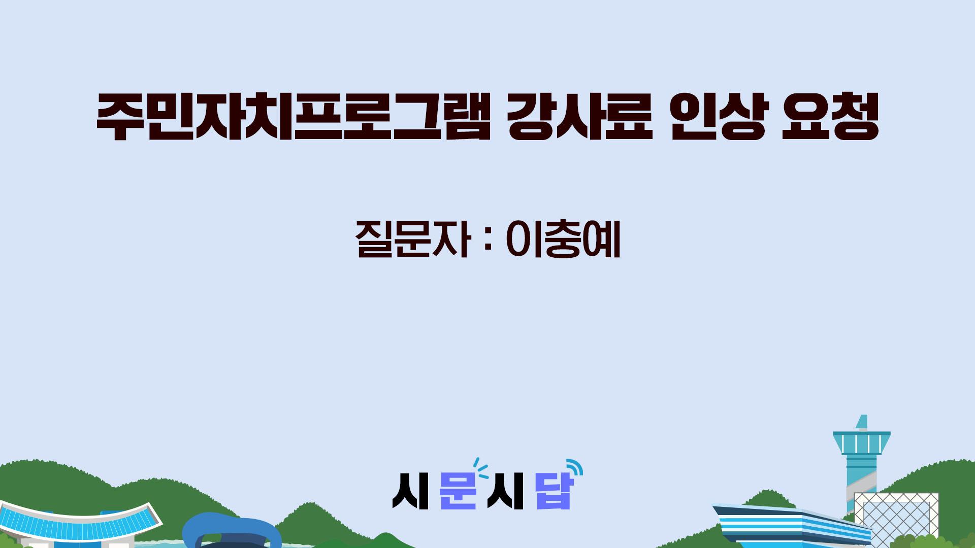 <시문시답> 주민자치프로그램 강사료 인상 요청