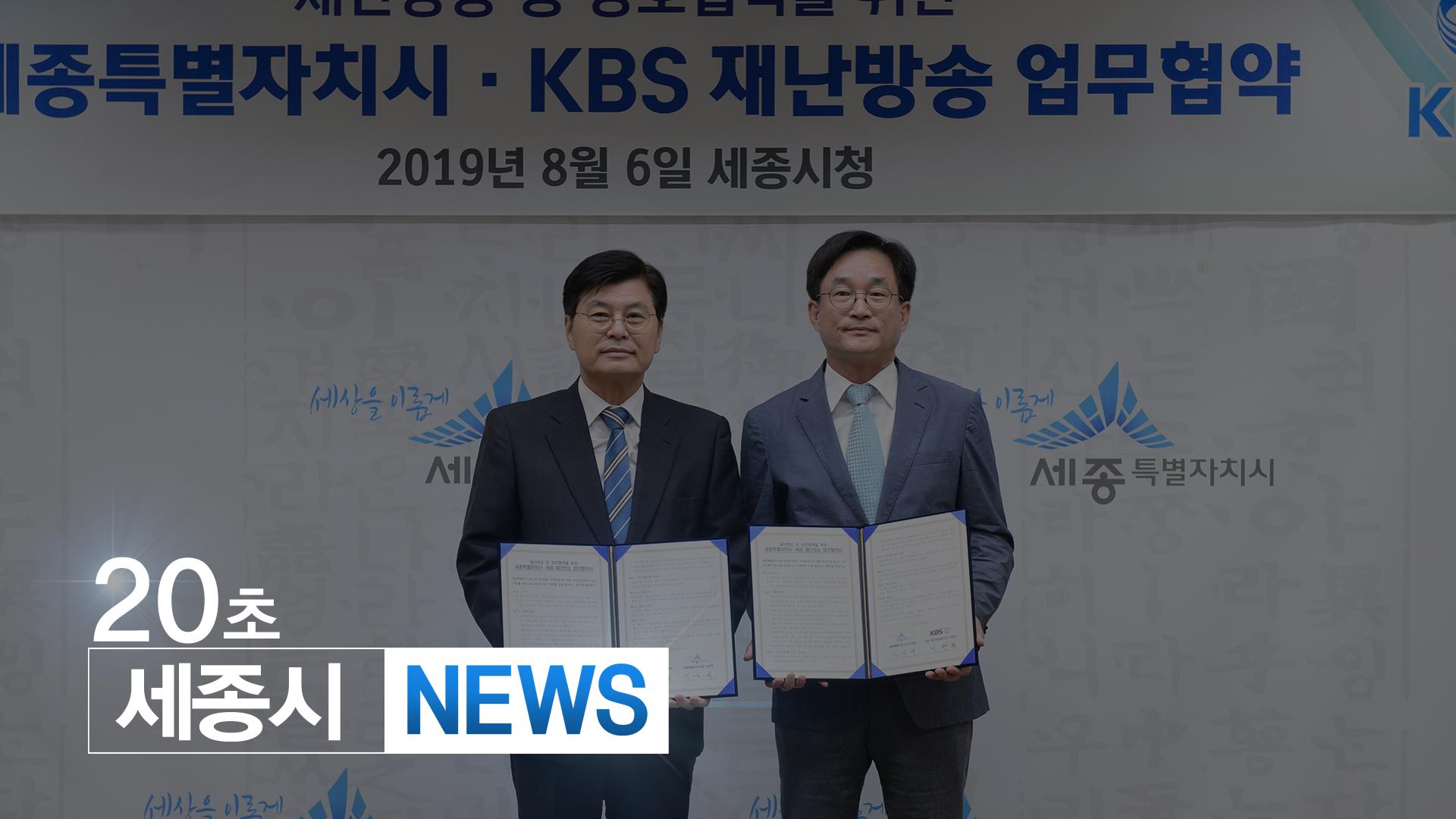 세종시-KBS대전방송 재난정보 신속 전파'합심'